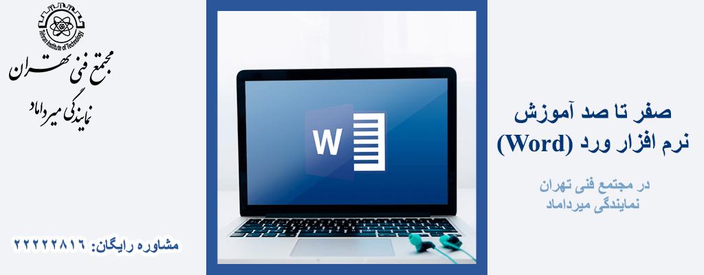 آموزش آنلاین Word