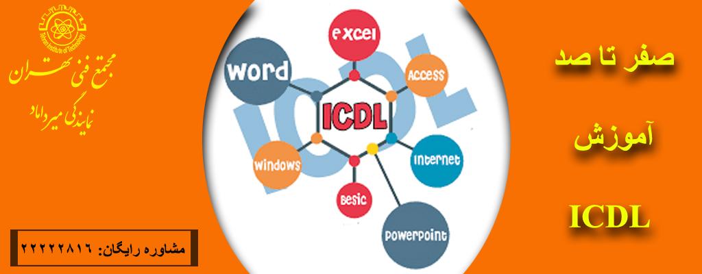 آموزش آنلاین ICDL 1