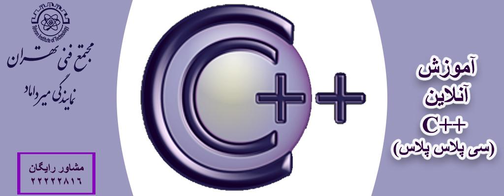 آموزش آنلاین ++C