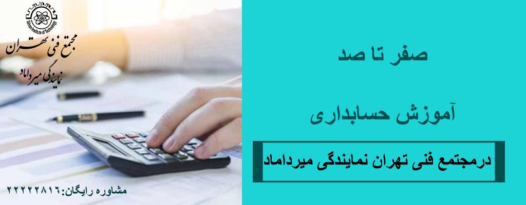 آموزش آنلاین حسابداری خدماتی