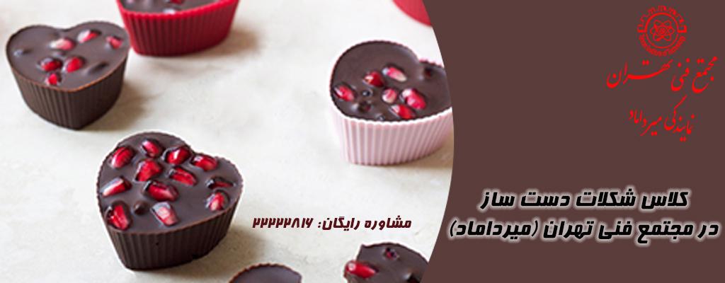 آموزش تخصصی شکلات