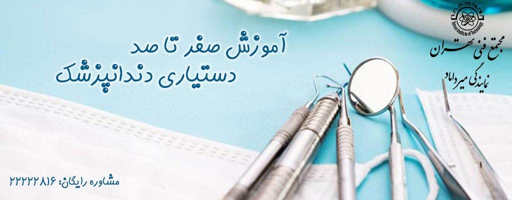 آموزش تخصصی دندانپزشکی