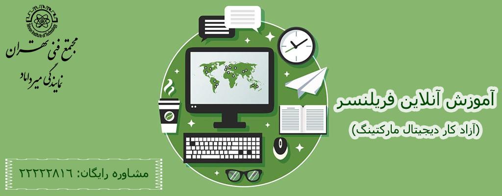 آموزش آنلاین فریلنسر