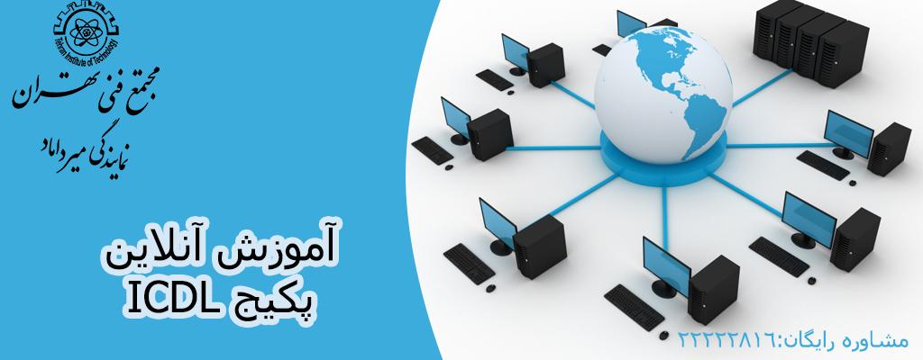 آموزش آنلاین پکیج ICDL
