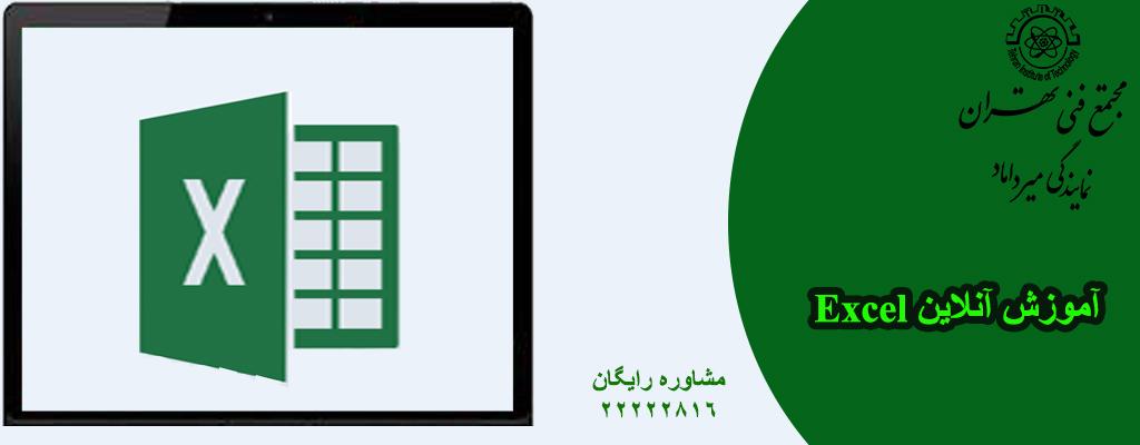 آموزش آنلاین Excel