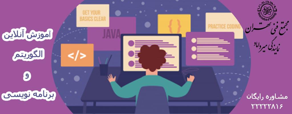 آموزش آنلاین برنامه نویسی