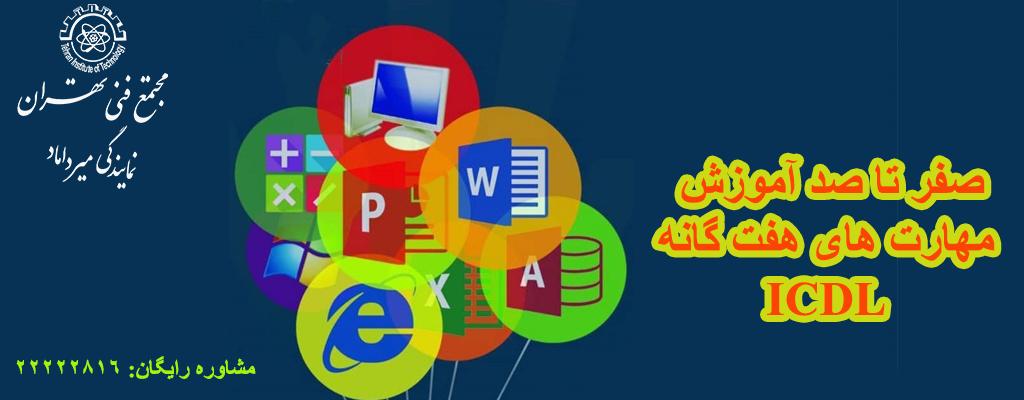 آموزش آنلاین ICDL 2