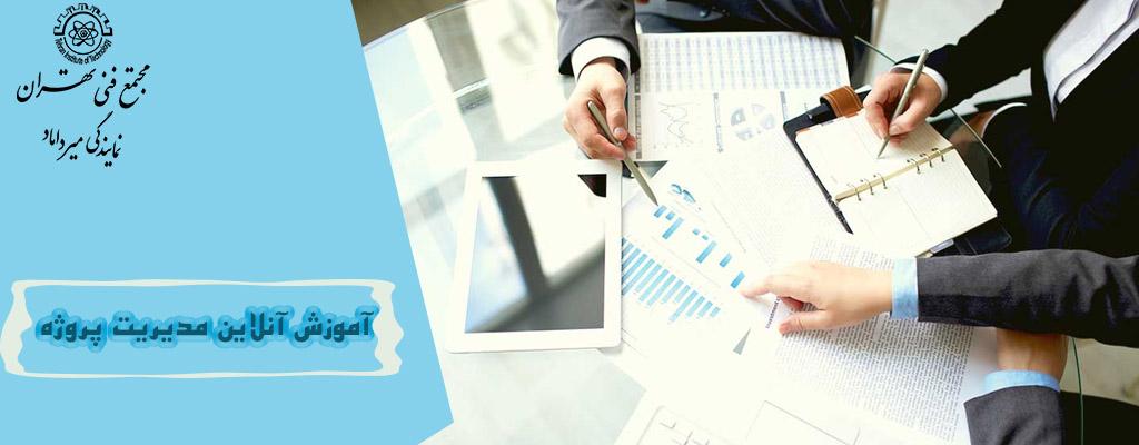 آموزش آنلاین مدیریت پروژه
