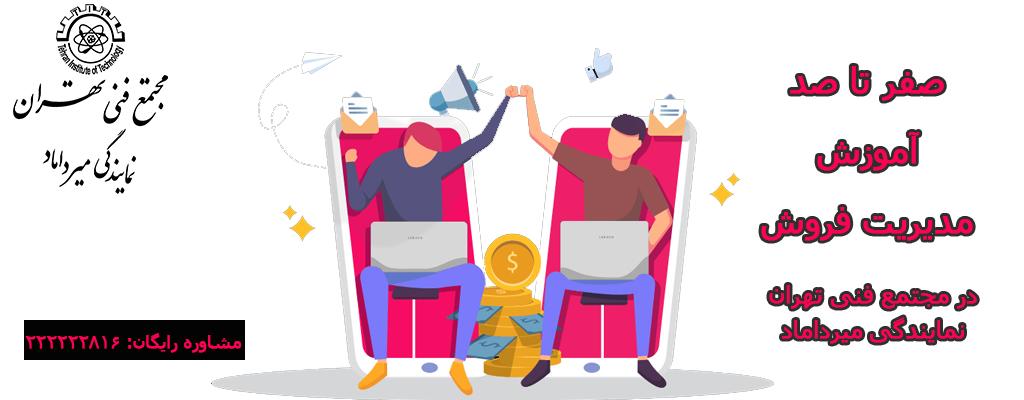 آموزش آنلاین مدیریت فروش