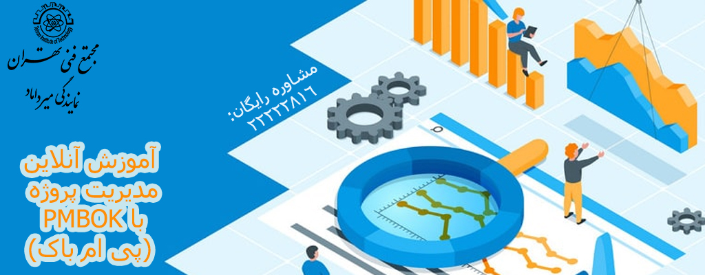 آموزش آنلاین PMBOK