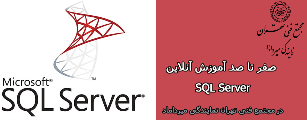 آموزش آنلاین SQL server