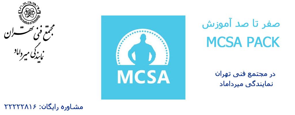 آموزش آنلاین MCSA PACK