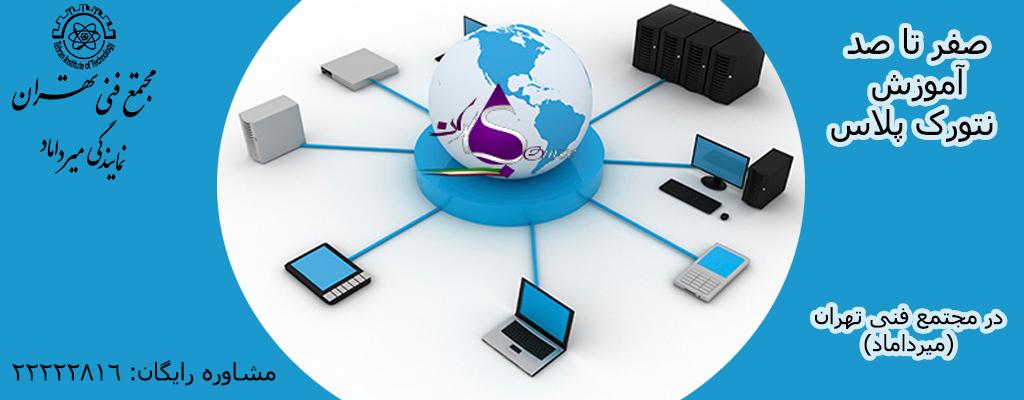 آموزش آنلاین نتورک پلاس