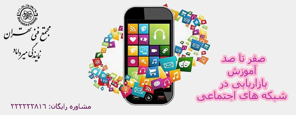 آموزش آنلاین بازاریابی در شبکه