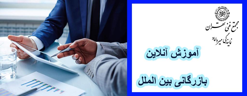 آموزش آنلاین بازرگانی