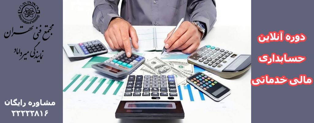 دوره آنلاین حسابداری خدماتی