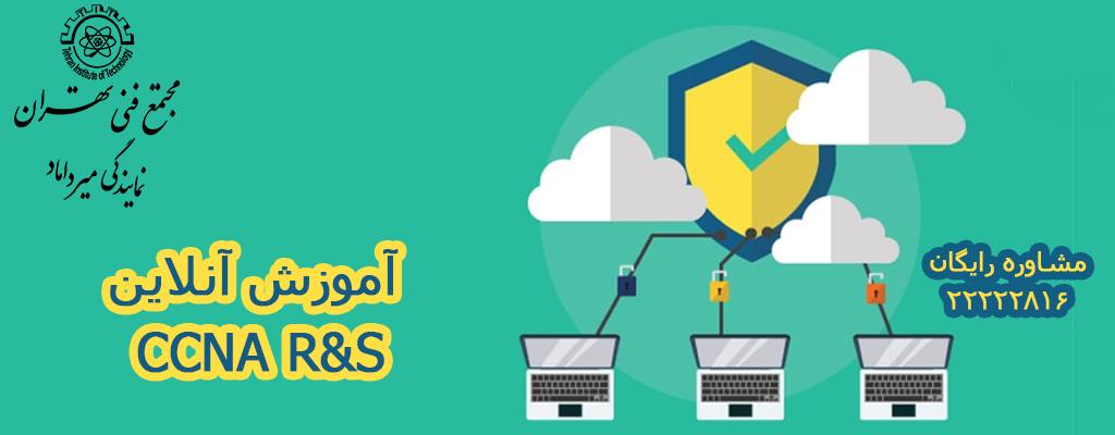 آموزش آنلاین CCNA R&S