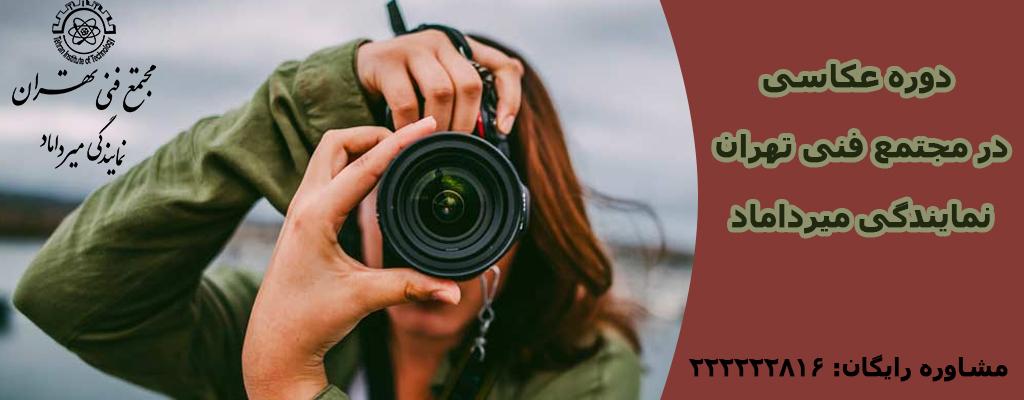 کلاس آنلاین عکاسی