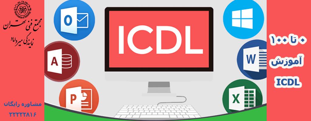 کلاس آنلاین ICDL 1