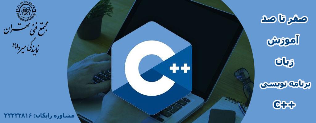کلاس آنلاین ++C