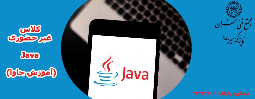 دوره آنلاین Java